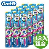 【歐樂B】多效5效潔淨牙刷12入※送歐樂B顯示型超纖細牙刷