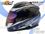 贈好禮|M2R安全帽 | F-2C / F2C #15 黑/藍 玻璃纖維 輕量 內襯可拆 全罩帽 耀瑪騎士機車部品