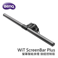 【BenQ】WiT ScreenBar Plus螢幕智能掛燈