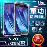 《O-ONE》維沃 VIVO NEX 雙螢幕版 6.39吋 軍功防摔殼 手機殼