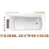 【賀新】造型空缸系列R-3303-138高亮度壓克力崁入浴缸長138.5寬70高53(公分)可代客安裝費用另計