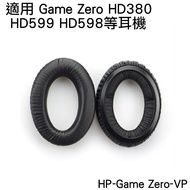志達電子 HP-Game zero-VP 德國 SENNHEISER G4ME ZERO HD598 PC360 副廠蛋白皮耳罩