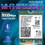 Intel® AX200 WiFi 6 BT5.1 NGFF/M2 Card & PCI-E Adapter