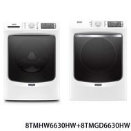 送商品卡【Maytag 美泰克】17KG滾筒洗衣機+16KG瓦斯型滾筒乾衣機 (8TMHW6630HW+8TMGD6630HW)