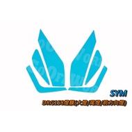 GoOffWork TPU自動修復膜-燈膜【SYM DRG158】(大燈.尾燈.前方向燈)