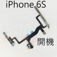 iPhone 6S i6s 開機 閃光燈 音量 震動 靜音 排線總成 可自行DIY更換 維修 零件 總成 液晶 螢幕