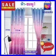 ผ้าม่านหน้าต่าง ผ้าม่านประตู ผ้าม่านสำเร็จรูป กว้าง 1.10 X สูง 2.0 เมตร ด่วน ของมีจำนวนจำกัด
