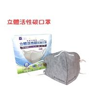 藍鷹牌 NP-3DXC NP-3DC 3D活性碳  立體活性碳口罩 粉塵防護99%以上,防止飛沫,非N95級