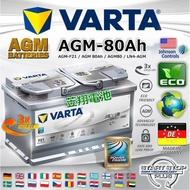 【電池達人】德國 原廠電池 VARTA 華達 AGM 電瓶 舊換新 特價賣場 工資另計 F21 V40 V60 C300