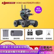 dji大疆robomaster S1 大疆機甲大師S1 EP專業教育機器人機甲戰車s1教育人工智能編程機器人