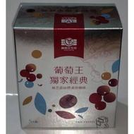 葡萄王獨家 經典樟芝菌絲體濾掛咖啡 10gx5包/盒(即期品)