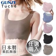【日本郡是Gunze】日本製Tuche舒適素肌無痕內衣 無鋼圈罩杯式內衣 背心(任選2件)