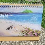 靜花園2022桌曆作品集