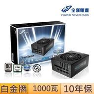【FSP 全漢】HYDRO PTM PRO 1000W 80PLUS 白金牌 全模組化 電源供應器(HPT2-1000M)
