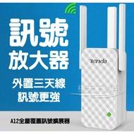 【當日出貨】騰達獨創 三天線 A12 WIFI 增強器 信號增強 WIFI接收器 放大器 增強器 強波器 手機 無線網路