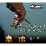◂鶴本🐽釣具▸ OKUMA 寶熊 潮湧 前打竿 ZOOM