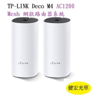 TP-LINK Deco M4 AC1200 Mesh 網狀路由器系統(1入)(2入)(3入)