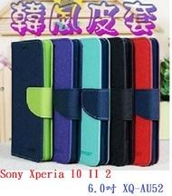【韓風雙色】Sony Xperia 10 II 2 6.0吋 XQ-AU52 翻頁式側掀 插卡皮套 保護套 支架