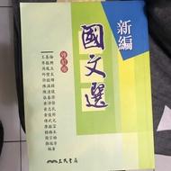 國文課本 三民  三版