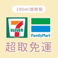 【現貨|超取免運】國農牛奶保久乳 調味乳-塑膠PP瓶(190ml)🥛