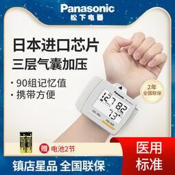 松下電子血壓測量儀手腕式家用血壓計老人測量計高精準醫用血壓儀