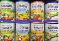 卡洛塔妮 米精 麥精 全系列 12罐免運費