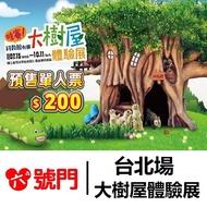 台北 大樹屋體驗展【免運】【蝦幣回饋】