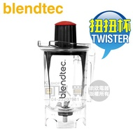美國 Blendtec ( TWISTER ) 32oz 扭扭杯/攪拌容杯 -原廠公司貨 [可以買]