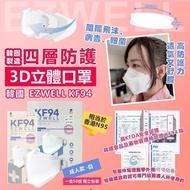 KF94 EZWELL MASK from Korea 独立包装 50pcs/box