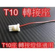 T10燈座轉接燈條  T10室內燈板 T10轉接座  T10燈座 轉LED燈系適用