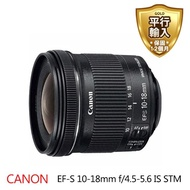 【Canon】EF-S 10-18mm F4.5-5.6 IS STM(平行輸入)