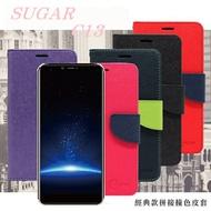 糖果 SUGAR C13  經典書本雙色磁釦側翻可站立皮套 手機殼【愛瘋潮】