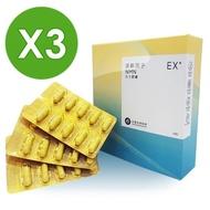 【SAVELIFE BIOSCIENCE 生福生物科技】EX+逆齡因子NMN活力膠囊 3入組 30粒/盒(青春、修復細胞、抗老)