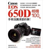 二手書(良好)Canon EOS 650D 相機 100% 手冊沒講清楚的事 4050