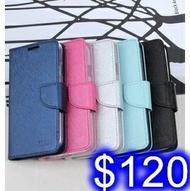 月詩側翻手機皮套 小米 MAX2 / 小米 MAX3 蠶絲紋路側翻皮套 可插卡 磁扣手機保護皮套