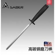 【2019新品】SABER高碳鋼菜刀磨刀棒砍骨刀磨刀器廚師用磨刀棍