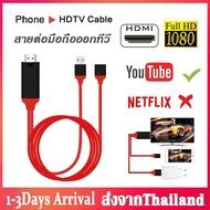 ของแท้ สาย HDMI 3in1HDMI Cable สายต่อจากมือถือเข้าทีวี Mobile Phone HDTV For/Android/Type-C Phone To HDTV AV USB Cable#C7Sodsai Shopza0603 สายชาร์จ type c สายชาร์จเร็ว สายชาร์จ oppo สายชาร์จ vivo สายชาร์จ realme