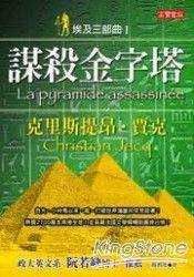 埃及三部曲 1 謀殺金字塔( 新版)