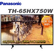 Panasonic國際牌65吋4K UHD 聯網液晶顯示器+視訊盒(TH-65HX750W)*送國際原廠禮至0818止