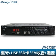 【Dennys】USB/FM/SD/MP3藍牙迷你擴大機(AV-273BT)