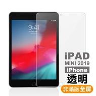 iPAD MINI 2019 高清晰 透明 9H鋼化玻璃膜(ipad mini 2019 手機 螢幕 鋼化膜 保護貼)