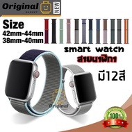 สายนาฬิกาข้อมือ สำหรับ apple watch iwatch 6 SE 5 4 3 2 1 ขนาด 42 38 40 44 มม สาย applewatch 6