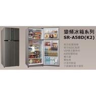 【大邁家電】SAMPO聲寶 SR-A58D 變頻冰箱〈下訂前請先詢問是否有貨〉