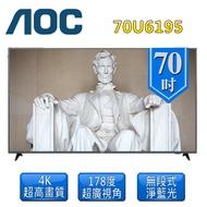 【美國 AOC】 70吋 4K 液晶顯示器+視訊盒(70U6195)