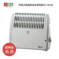 福利品   柏森牌   壁掛式電熱膜迷你發熱器PS-300M