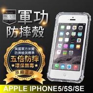 【o-one】APPLE iPhone5/5S/SE 美國軍事規範防摔測試-軍功防摔手機殼(五倍抗撞 環保無毒 軟殼 手機套)