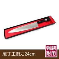 花蓮丸石刀剪《庖丁主廚刀24cm-K018》創意餐廚 切片刀 不鏽鋼刀具 旬 牛刀 西式料理 菜刀 剁刀 廚刀 沙西米