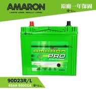【  AMARON 愛馬龍 】90D23 L OUTLANDER 專用電瓶 蓄電池 汽車電池 汽車電瓶 55D23