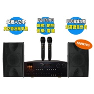 EVA 500W擴大機+10吋喇叭+無線充電麥克風組