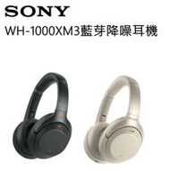 【SONY 索尼】WH-1000XM3 藍芽無線降噪耳機 (台灣公司貨)